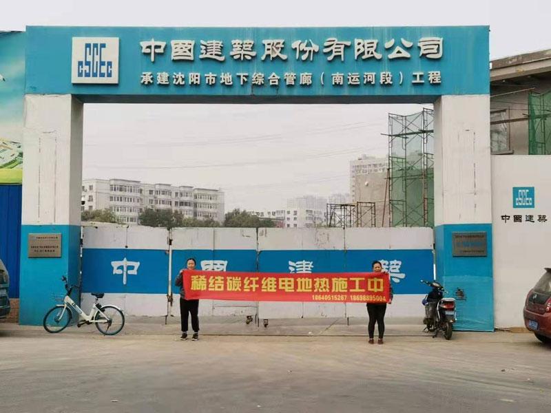 沈阳市地下管廊电地热工程